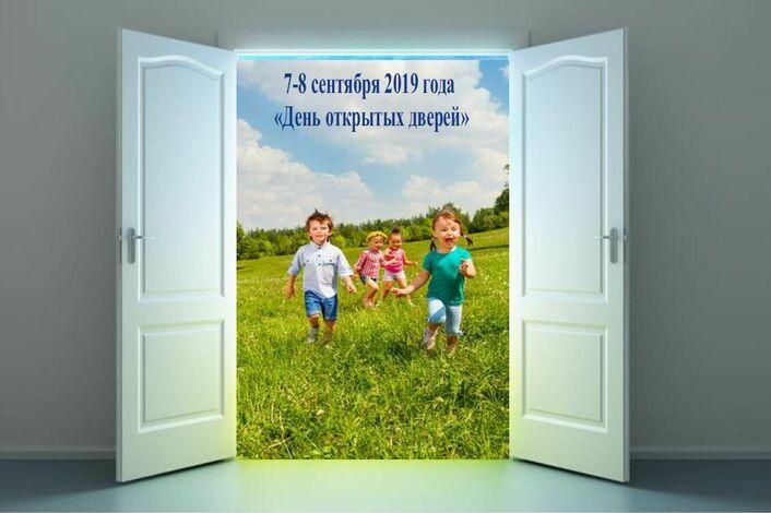 Учреждения дополнительного образования детей распахнут двери для знакомства