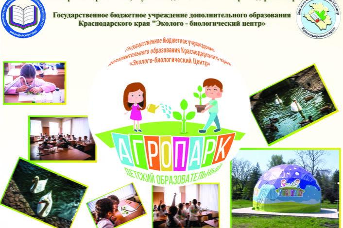 """Презентация проекта """"Детский образовательный Агропарк"""""""